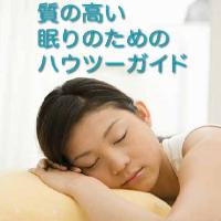 健やかな眠り【パーソナル版】