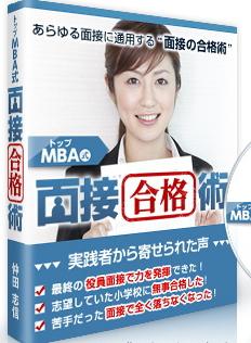 面接の合格プログラム「トップMBA式面接合格術」