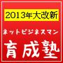 【アイデア×魔法】ネットビジネスマン育成塾〜2013年最新ビジネスモデル