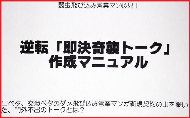 飛び込み営業マン必見!!「即決奇襲トーク作成マニュアル」【実践編】