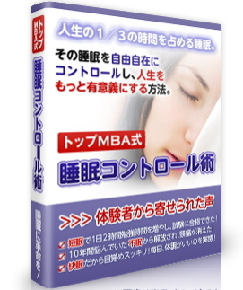 睡眠でお困りなら!「トップMBA式睡眠コントロール術」で不眠症を改善し、短眠法をマスター!