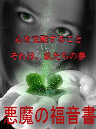 マインドハック理論編〜悪魔の福音書、マインドコントロールマニュアルの決定版〜