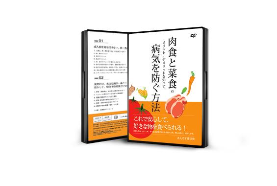 DVD版「肉食と菜食のメリット・デメリットを知って、病気を防ぐ方法」