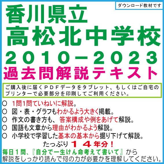 【県立中高一貫】<高松北中学>2010−2018適性検査過去問テキスト 第六版