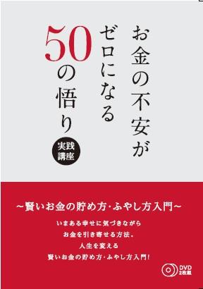 『お金の不安がゼロになる50の悟り』実践講座 DVD 2枚組