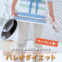 パレオダイエット【再販権付】