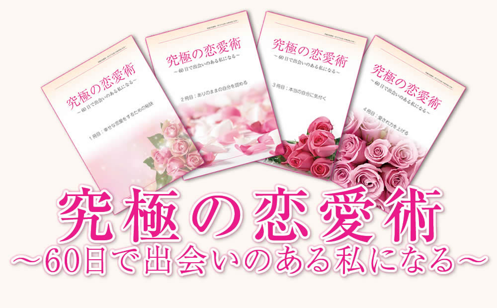 究極の恋愛術〜60日で出会いのある私になる〜(完全版)