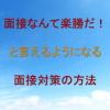 【面接教官(DL版)】面接なんて楽勝だ!