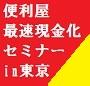 便利屋東京セミナー