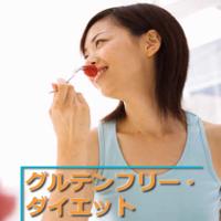 グルテンフリーダイエット【パーソナル版】