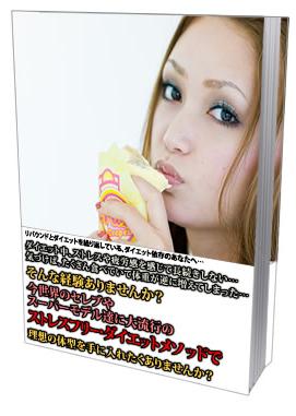 ☆☆ グルテンフリー・ダイエット ☆☆