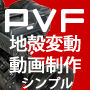 「PVF」シンプルプラン