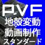 「PVF」スタンダードプラン