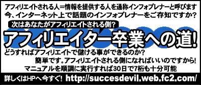 アフィリエイター卒業への道 2014!(目指せ月収7桁生活!?) ◇儲けたいなら、アフィリエイトはするな!?