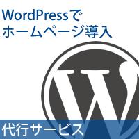 WordPressでホームページ導入