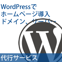 WordPressでホームページ導入 ドメイン・サーバー