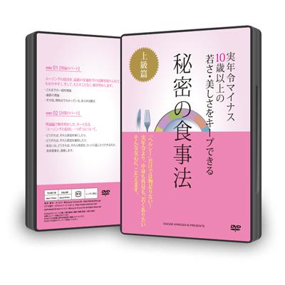 DVD2枚組「実年令マイナス10才以上の若さ・美しさをキープできる、秘密の食事法【上級篇】」