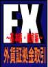 ☆FX錬金術☆基本編・戦術編:私がアーリーリタイヤできたFXでの勝ち方・私がFXで勝ち続けている方法を伝授します