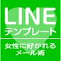 LINEテンプレート〜女性に好かれるメール術〜