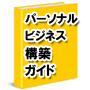 月収100万円をビジネスモデルで突破する『宮川明のパーソナルビジネス構築ガイド』