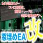 【窓埋めEA改良版】窓埋めEA改/初心者OK24時間サポート