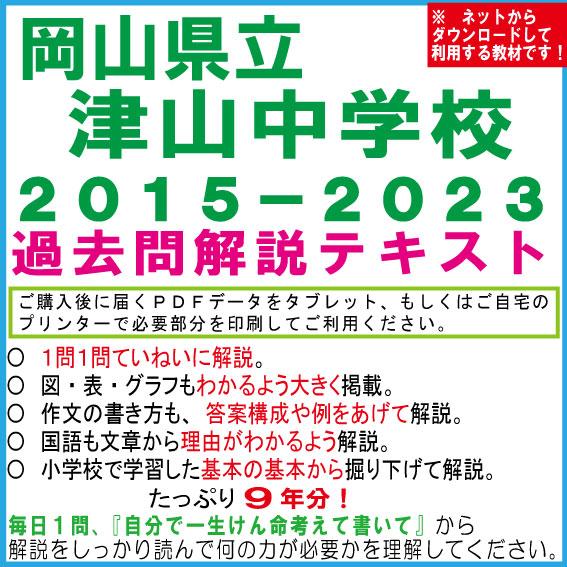 【県立中高一貫】津山中学2015−2019適性検査過去問テキスト 第五版