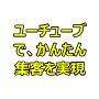 らくらく動画マーケティング【動画100本コース】