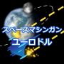 【myfxbookで成績公開EA】スペースマシンガンEURUSD用/初心者OK24Hサポート