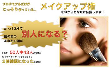 Kaori's Makeup School