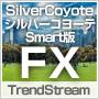 【FX】シルバーコヨーテ Smart版