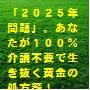23.「2025年問題」。あなたが、この時代を介護不要で駆け抜ける黄金の処方箋!(山田博士作品集)