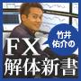 FX解体新書