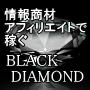 情報商材アフィリエイトで稼ぐ「Black Diamond ブラックダイヤモンド - Deeply -」