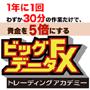 ビッグデータFX トレーディングアカデミー 稼ぎと笑いの川島マンツーマンVIPコース