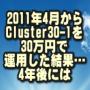 Cluster30-1(クラスター30-1)