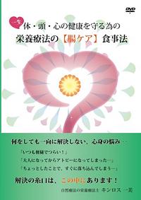 DVD2枚組「一生、体・頭・心の健康を守る為の、栄養療法の【腸ケア】食事法」