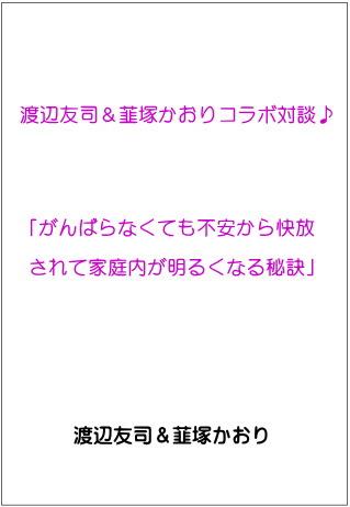 渡辺友司さんとのコラボ対談♪「がんばらなくても不安から解放されて家庭内が明るくなる秘訣」