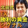 【勝利の黄金シグナル】究極のFXツール&ダブルロジックがついに登場!サインに従うだけでたちまち利益に!