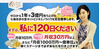 ワールドビジネスアカデミー(19万7000円)