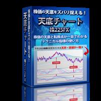『天底チャート 株225FX』