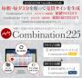 Combination225/日経225寄り引けシステム
