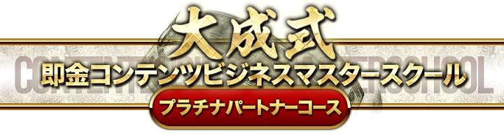 大成式 即金コンテンツビジネスマスタースクール〜プラチナパートナーコース〜