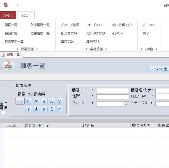 ACCESS 顧客・営業管理システム