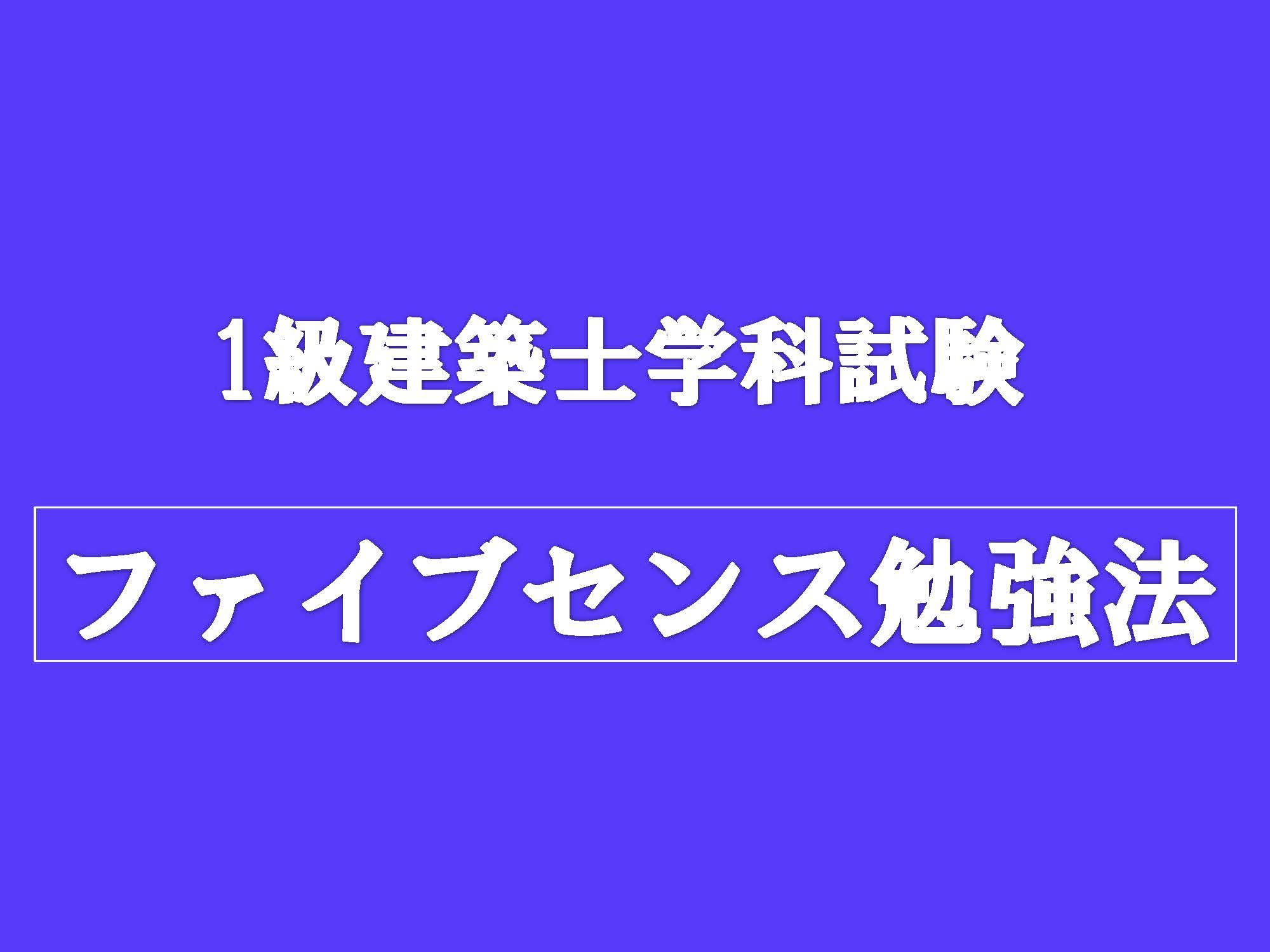 一級建築士ファイブセンス勉強法(9800円割引なし)