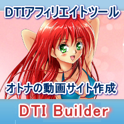 DTI BuilderはDTIアフィリエイト簡単攻略するツール。超人気のDTIの厳選11サイトからの動画コンテンツをキーワードで集めてアクセスと収益アップを目指す画期的アフィリエイトツール