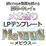LP制作デザインテンプレートMeVIUS-メビウス-