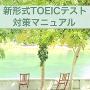 新形式TOEICテスト対策マニュアル