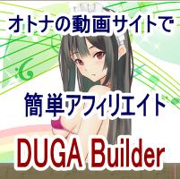 DUGA Builderは超人気DUGAアフィリエイト攻略する最新オトナの動画アフィリエイトツール。高収益高効率のDUGA動画を使ってオリジナル動画サイトを手間なし運営