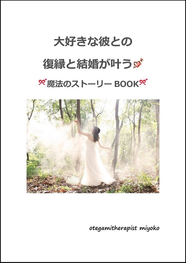 大好きな彼との復縁と結婚が叶う 魔法のストーリーBOOK