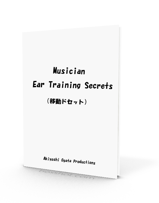 Musician Ear Training Secrets (移動ドセット)